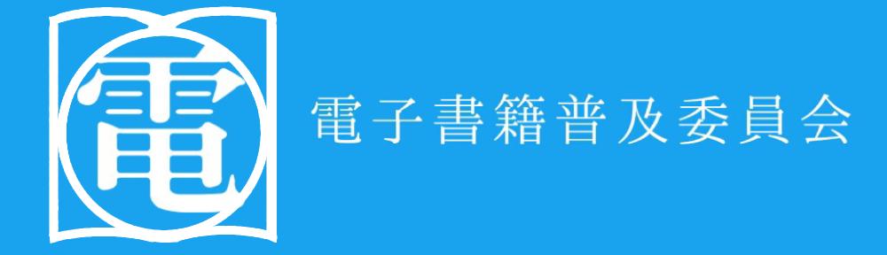 電子書籍普及委員会(電書会) 公式サイト