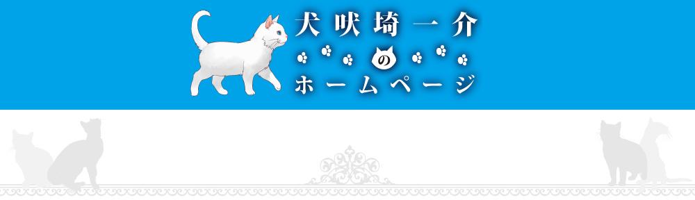 犬吠埼一介のホームページ